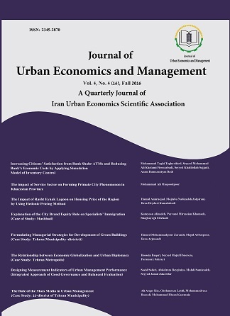 The 16th issue of the Quarterly Journal of 'Urban Economics and